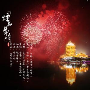 周杰伦-烟花易冷(完美演奏版zjty-15)钢琴谱