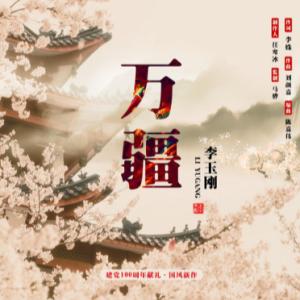 万疆 - 李玉刚 - 建党100周年特别献礼 - 简单附歌词版钢琴谱