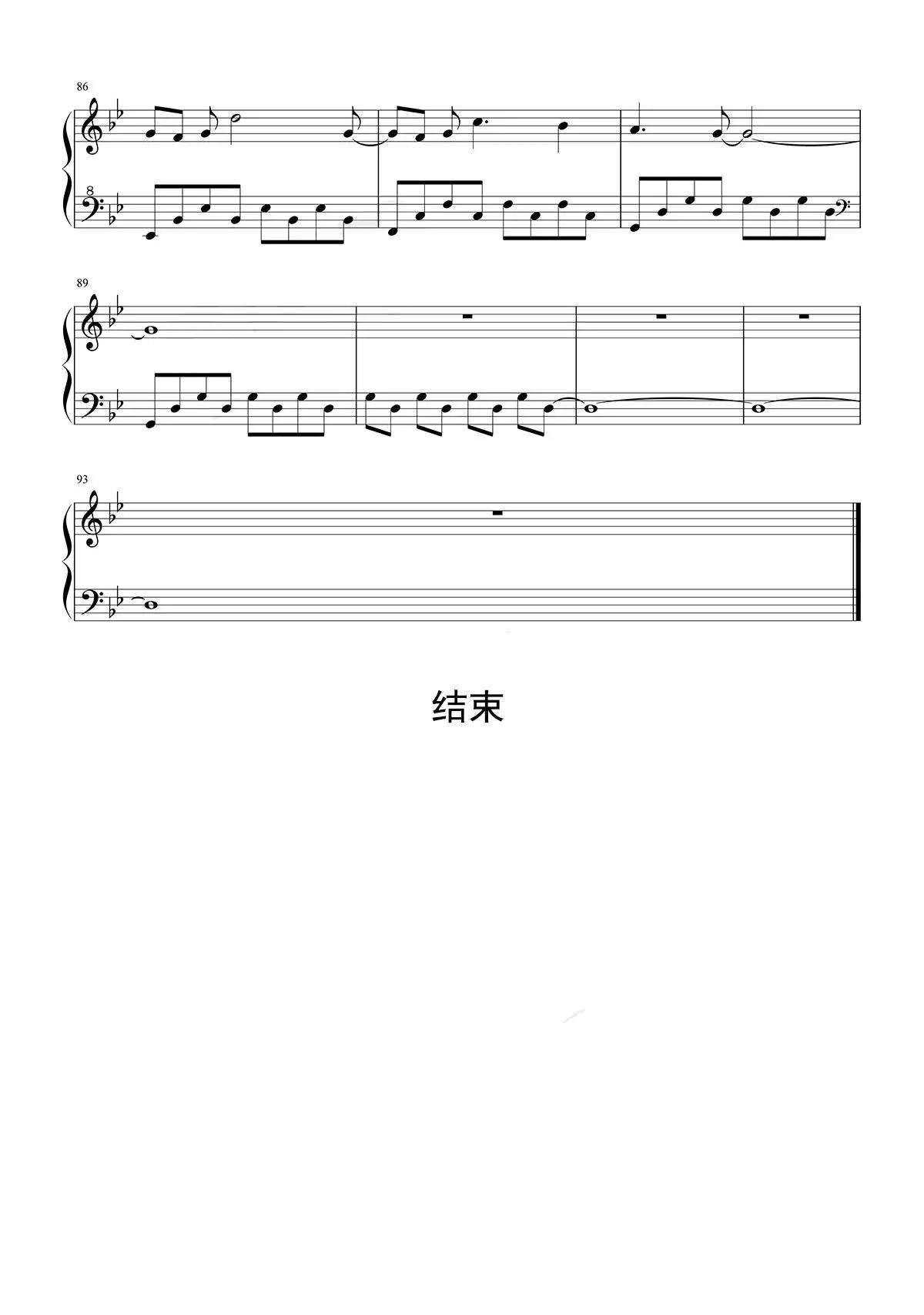 吉他譜 第7頁